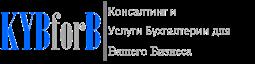 kybforb: Консультации и услуги бухгалтерии для Вашего Бизнеса